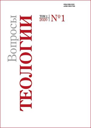 Вопросы теологии, Том 2, № 1, 2020